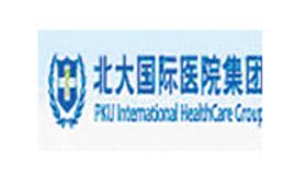 北大国际医院集团