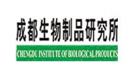 成都生物制品研究所